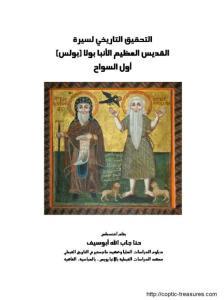 غلاف التحقيق التاريخي لسيرة الأنبا بولا أول السواح - الأستاذ حنا جاب الله أبو سيف.jpg