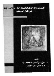 غلاف التصوير و الزخارف الجصية البارزة و الموزايكو فى الفن الرومانى - عزيزة سعيد محمود.jpg