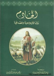 غلاف الخادم بين الازدواجية والمصداقية - نسخة سكان- الأنبا مكاريوس اسقف المنيا العام.jpg