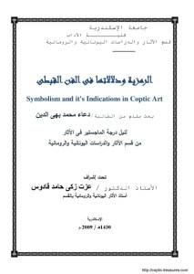 غلاف الرمزية ودلالاتها في الفن القبطي - دعاء محمد بهي الدين.jpg