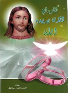غلاف الزواج الذي يريده الله_الزواج- القمص أشعياء ميخائيل.jpg