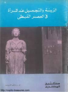 غلاف الزينة والتجمل عند المرأة في العصر القبطي - دكتور رءوف حبيب.jpg