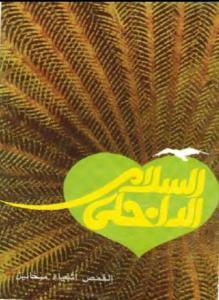 غلاف السلام الداخلي_ندوات شبابية_القمص أشعياء ميخائيل.jpg