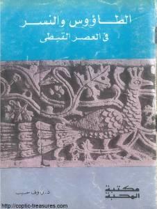 غلاف الطاؤوس والنسر في العصر القبطي - دكتور رءوف حبيب.jpg