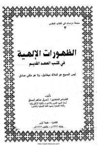 غلاف الظهورات الالهية في كتب العهد القديم - القس شنودة ماهر.jpg