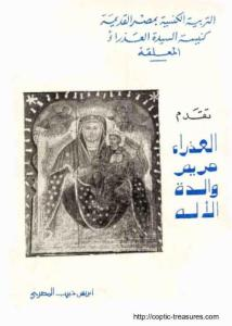 غلاف العذراء مريم والدة الاله - الأستاذة إيريس حبيب المصري.jpg