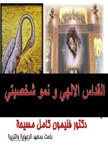 غلاف القداس الإلهي و نمو شخصيتي - د فليمون كامل مسيحة.jpg