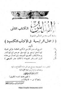 غلاف القداس - الكتاب الثاني - ابن العسال.jpg