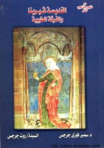 غلاف القديسة فيرينا والفرقة الطيبية - الدكتور سمير فوزي جرجس - أ.روت جرجس