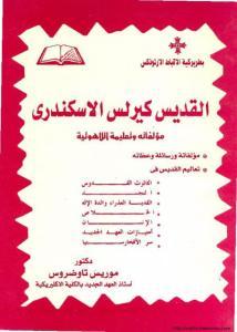 غلاف القديس كيرلس الإسكندري مؤلفاته وتعاليمه اللاهوتية - الدكتور موريس تاوضروس.jpg