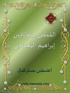 غلاف القمص فيلوثاؤس إبراهيم البغدادي - الأغنسطس حسام كمال.jpg
