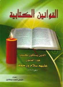 غلاف القوانين الكتابية_دراسات كتابية- القمص أشعياء ميخائيل.jpg