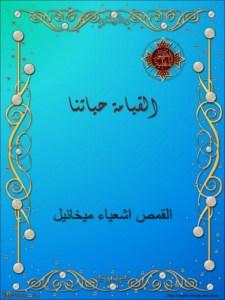 غلاف القيامة حياتنا - القمص اشعياء ميخائيل.jpg