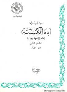 غلاف الكتاب الثاني - الجزء الأول - القديس إكليمنضس الإسكندري - سيرته مع ترجمة مقال خلاص الغني