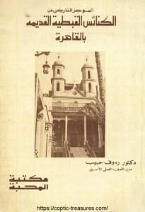 غلاف الكنائس القبطية القديمة بالقاهرة - رءوف حبيب.jpg