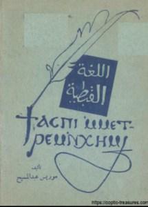 غلاف اللغة القبطية - موريس عبد المسيح.jpg