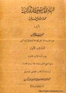 غلاف المبادئ المسيحية الارثوذكسية للمدارس الثانوية - الكتاب الأول - القديس الارشيذياكون حبيب جرجس.jpg