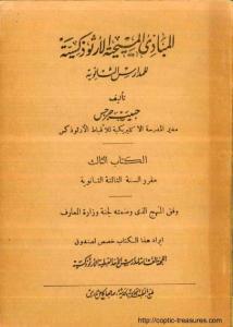 غلاف المبادئ المسيحية الارثوذكسية للمدارس الثانوية - الكتاب الثالث - القديس الارشيذياكون حبيب جرجس.jpg