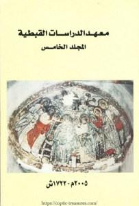 غلاف المجلد الخامس 2005 - مجلة معهد الدراسات القبطية.jpg
