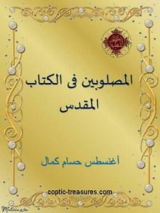 غلاف المصلوبين في الكتاب المقدس - الأغنسطس حسام كمال.jpg