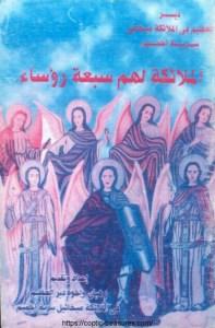 غلاف الملائكة لهم سبعة رؤساء - دير الملاك بأخميم.jpg