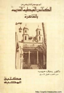 غلاف الموجز التاريخي عن الكنائس القبطية القديمة بالقاهرة - دكتور رءوف حبيب.jpg