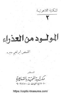 غلاف المولود من العذراء - القمص إبراهيم جبرة.jpg