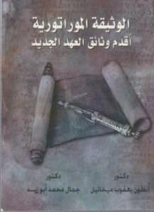 غلاف الوثيقة الموراتورية - أقدم وثائق العهد الجديد - أنطون يعقوب وجمال أبو زيد.jpg