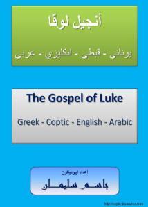 غلاف انجيل لوقا - يوناني - قبطي - انكليزي - عربي - إيبوذياكون باسم سليمان.jpg