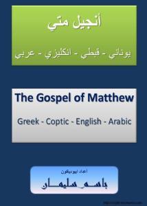 غلاف انجيل متي - يوناني - قبطي - انكليزي - عربي - إيبوذياكون باسم سليمان.jpg