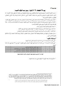 غلاف تأملات في قراءات برمون عيد الميلاد المجيد - الأستاذ حنا جاب الله أبو سيف