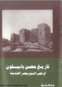 غلاف تاريخ حصن بابليون او قصر الشمع بمصر القديمة - دكتور رءوف حبيب.jpg