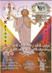غلاف ترتيب الحان و تسبحة عيد القيامة المجيد - خورس مدرسة و دياكونية سان إستيفانو للشمامسة.jpg
