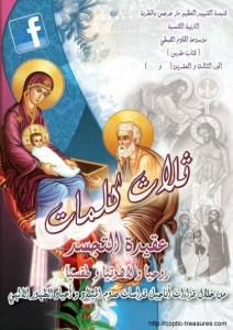 غلاف ثلاث كلمات - عقيدة التجسد 2012 - د.أنسي نجيب سوريال.jpg