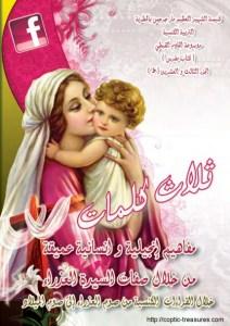 غلاف ثلاث كلمات - مفاهيم إنجيلية و انسانية عميقة من خلال صفات السيدة العذراء 2013 - د.أنسي نجيب سوريال.jpg