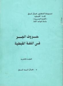غلاف حروف الجر في اللغة القبطية - الدكتور كمال فريد.jpg