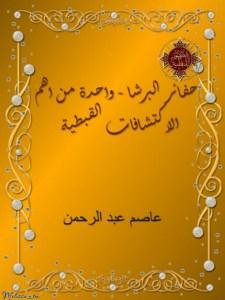 غلاف حفائر البرشا - واحدة من اهم الاكتشافات القبطية - عاصم عبد الرحمن.jpg