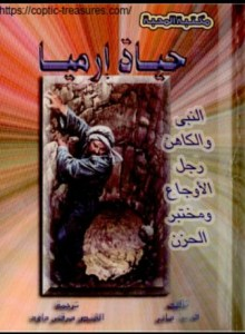 غلاف حياة ارميا - القمص مرقس داود.jpg