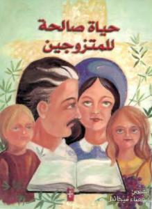 غلاف حياة صالحة للمتزوجين_القمص أشعياء ميخائيل.jpg