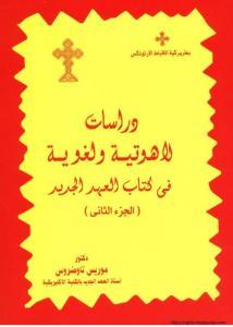 غلاف دراسات لاهوتية ولغوية في كتاب العهد الجديد - جزء 01 - الدكتور موريس تاوضروس.jpg