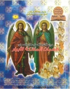غلاف دراسة شاملة عن سكان السماء وطغمات الملائكة الابرار - ميخائيل مكسي اسكندر .jpg