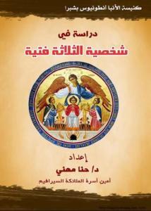 غلاف دراسة في شخصية الثلاث فتية - كنيسة الأنبا أنطونيوس بشبرا مصر.jpg