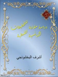 غلاف دراسة مقارنة للتخطيطات الكنائسية القبطية - أشرف البخشونجي.jpg