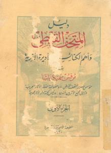 غلاف دليل المتحف القبطي و أهم الكنائس و الأديرة الأثرية - مرقس سميكة باشا.jpg