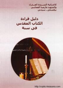 دليل قراءة الكتاب المقدس في سنة - كاتدرائية السيدة العذراء والشهيد مارمين العجايبي - بيكسلي - أستراليا