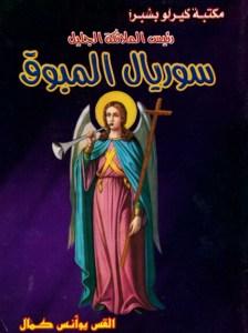 غلاف رئيس الملائكة الجليل سوريال المبوق - القس يؤانس كمال.jpg