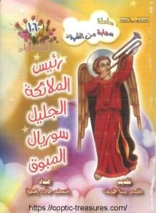 غلاف رئيس الملائكة الجليل سوريال المبوق - طالب اسحق.jpg