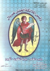 غلاف رئيس الملائكة الجليل غبريال - راهب من برية النقلون.jpg