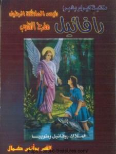 غلاف رافائيل رئيس الملائكة الجليل مفرح القلوب - القس يؤانس كمال.jpg