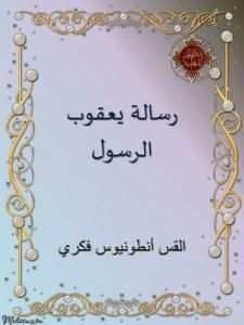 غلاف رسالة يعقوب الرسول - القس أنطونيوس فكري.jpg
